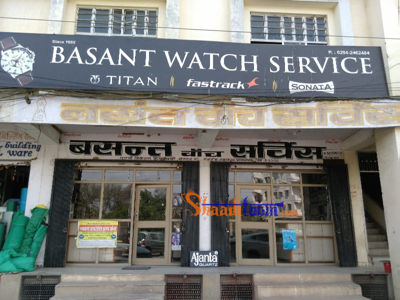 Basant Watch Service